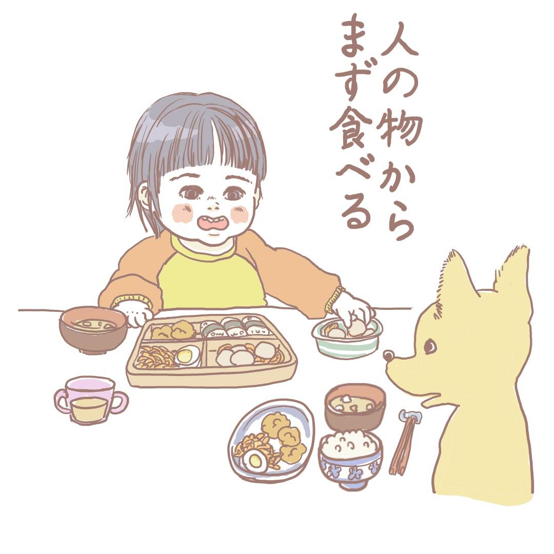 人の物から食べる娘のイラスト