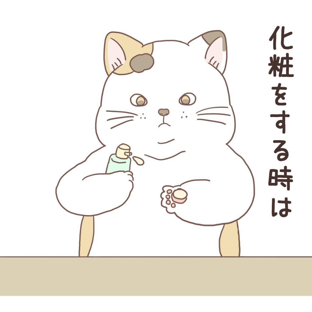 化粧をする猫