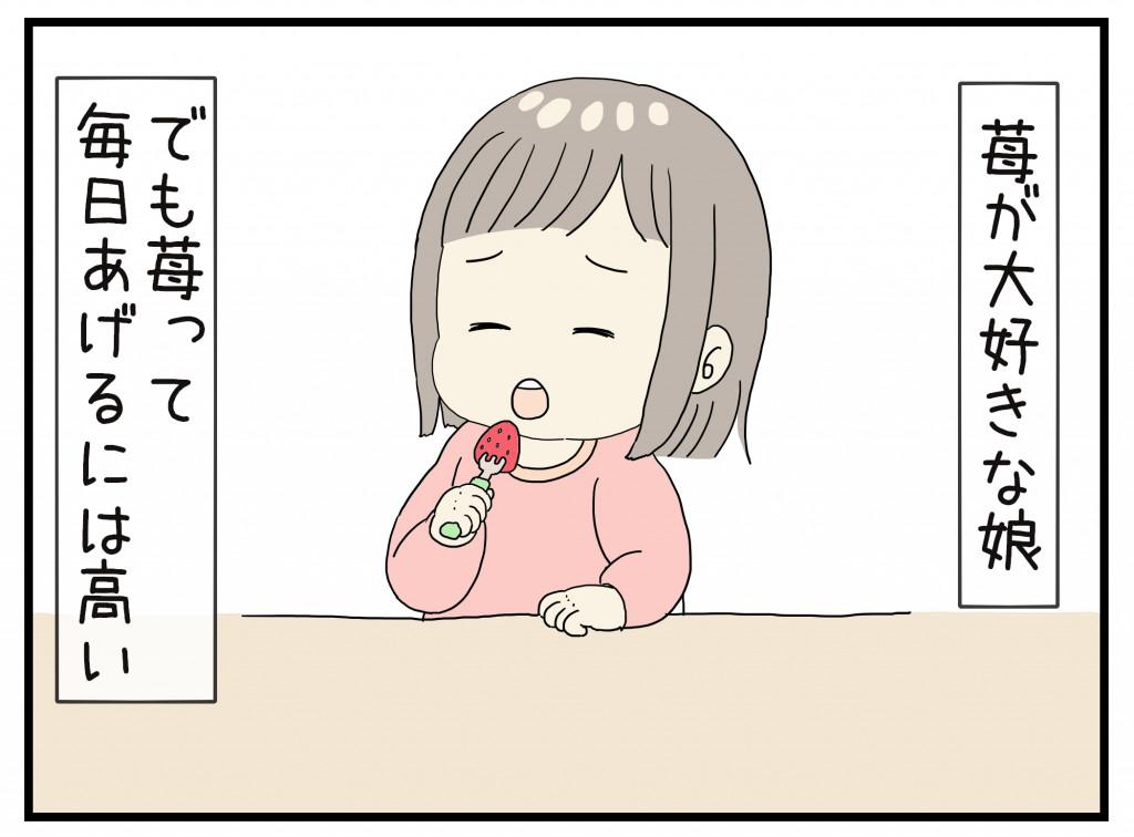 苺を食べる娘のイラスト