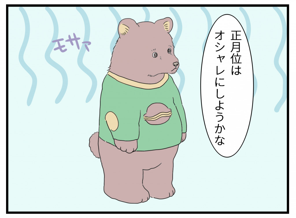 着替えようとする熊のイラスト