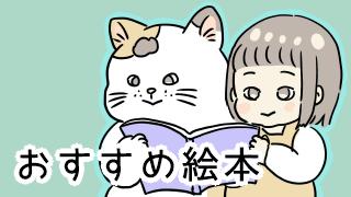 おすすめ絵本