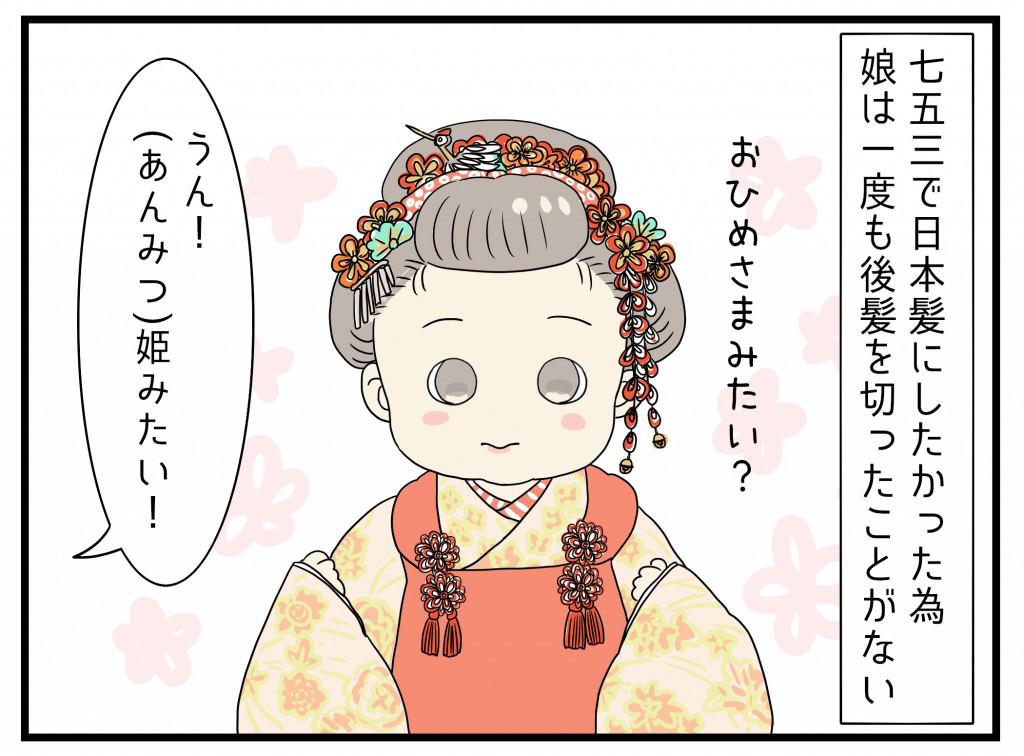 753で日本髪を結う娘のイラスト