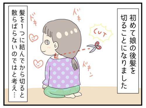 赤ちゃん筆作るのに娘の髪を切るイラスト