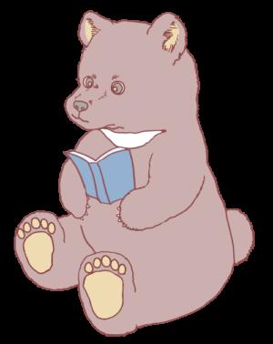 本を読むくまのイラスト