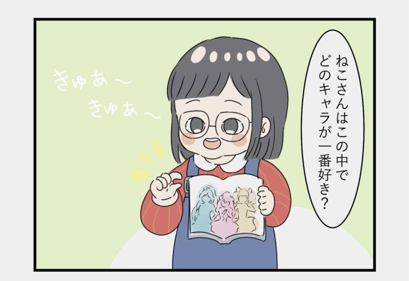 育児四コマ漫画ブログ