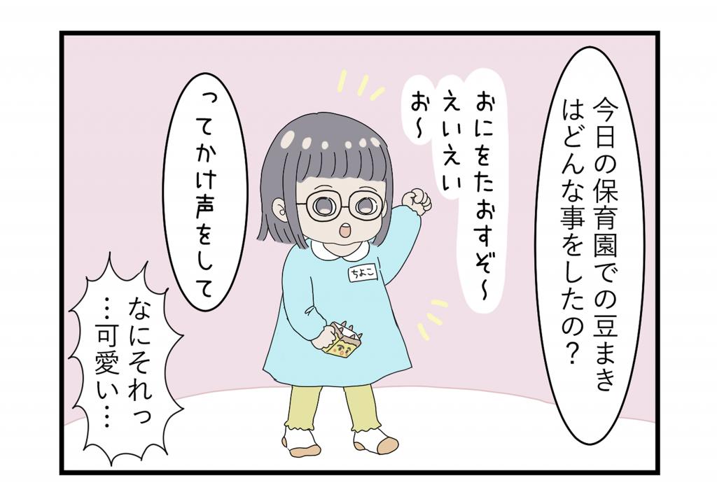 4歳の娘が保育園で豆まきをした4コマイラスト漫画