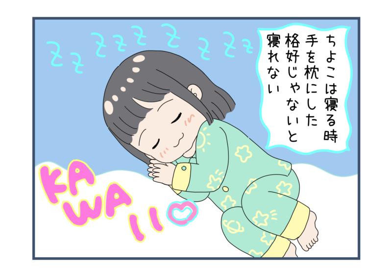 手を枕にして寝る4歳の娘イラスト