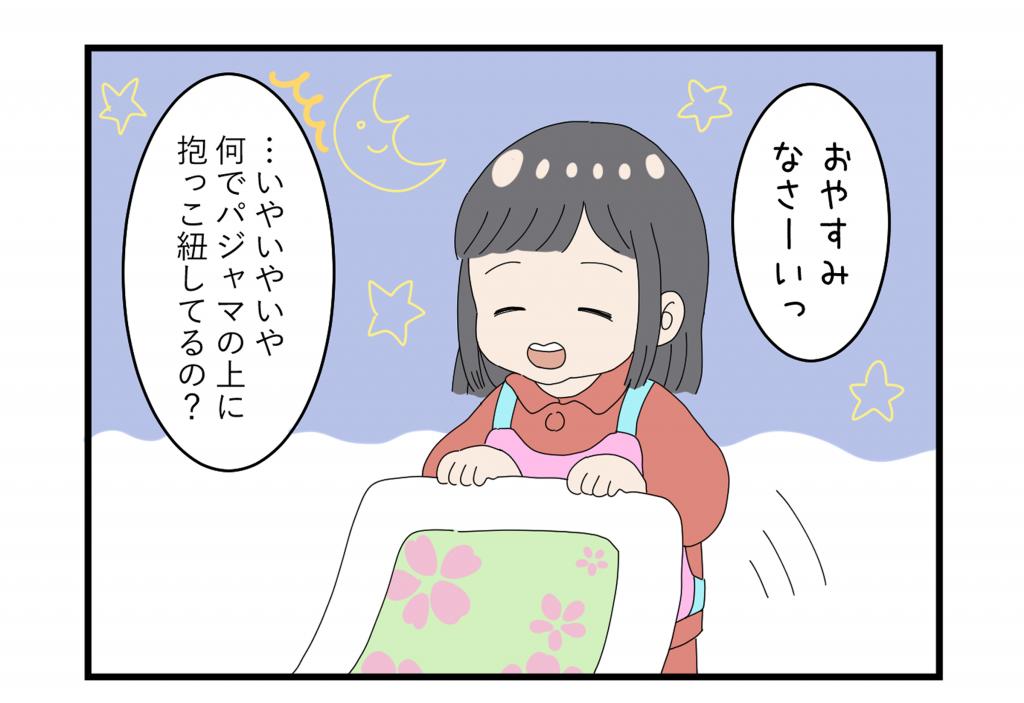 4歳の娘が添い寝したい物4コマ漫画