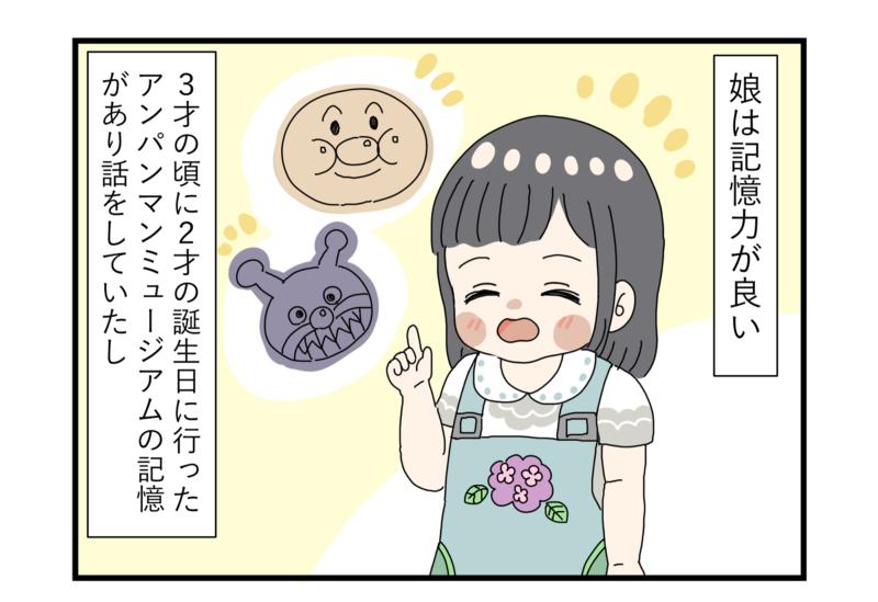4才の娘の記憶力の育児4コマ漫画