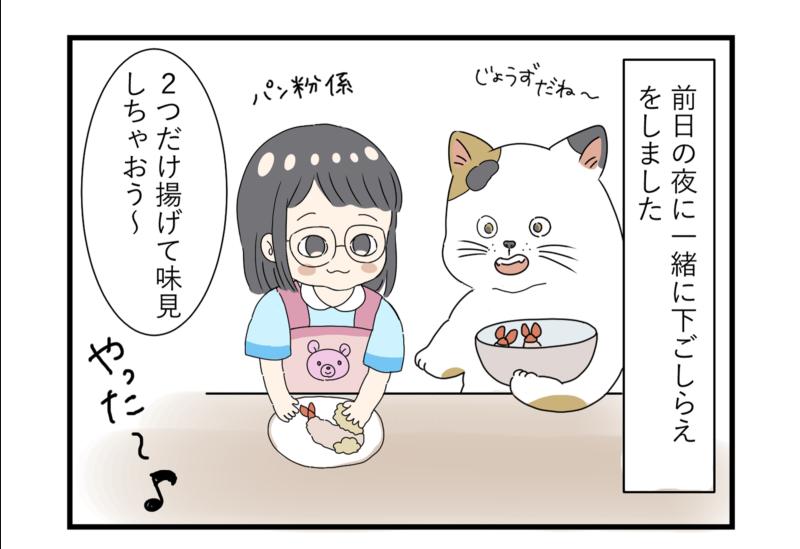 4歳の娘が望むお弁当の4コマ漫画