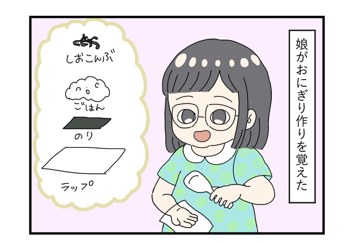 4歳の娘がおにぎりを作ってくれる4コマ漫画