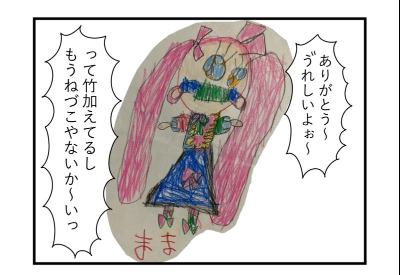 4歳の娘が描いてくれる似顔絵