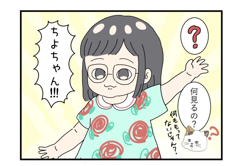 4歳の娘の育児日記4コマ漫画