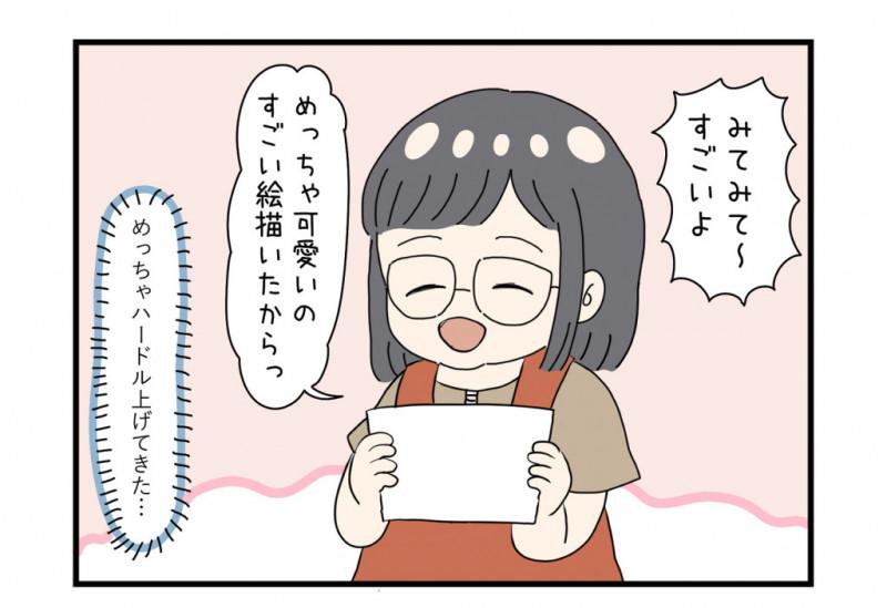 イラスト上手な娘をほめた時の反応の育児漫画
