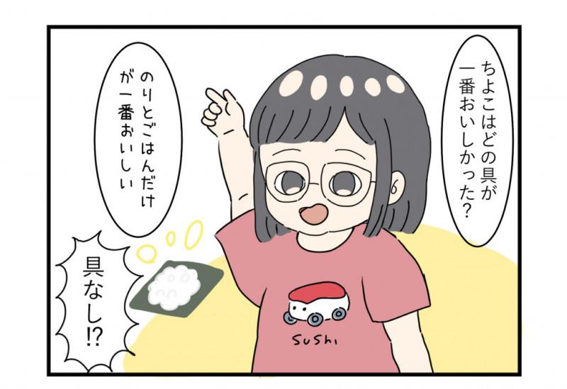 4才の娘と休日の過ごし方育児漫画